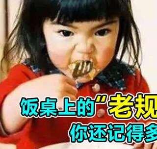 """145 饭桌上的""""老规矩"""",你还记得多少?#麻辣段子狗##搞笑##传统#"""