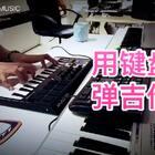扫个弦~#音乐##吉他##钢琴#
