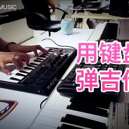 扫个弦~#U乐国际娱乐##吉他##钢琴#