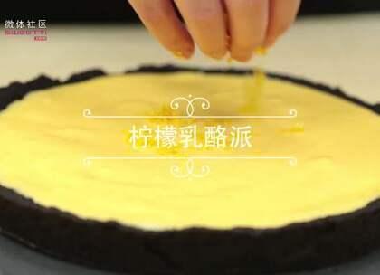 奥利奥饼底,填上香浓的奶酪馅,铺上一层清甜的柠檬酱,这样的派配下午茶,兔兔能吃一年!更多美食关注微信:微体社区,sweetti.com。#乳酪派##烘焙##新手#