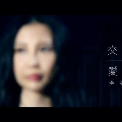 「交換愛情」 主唱:李明蔚 作曲/填詞/編曲:梁奕藍 監製:趙文海/梁奕藍