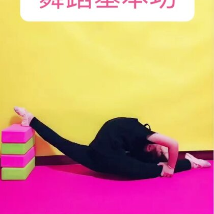 #舞蹈##宝宝##舞蹈基本功#以后的作业是毎周必须练4次基本功,争取每周发一次视频,这是上周六练习的视频@美拍小助手 @宝宝频道官方账号 @小甜甜爱跳舞