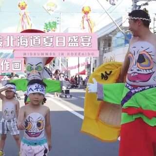 日本独有:夏季全民狂欢节,大肚皮上画花脸,滑稽搞笑#hi走啦#教你如何玩转北海道肚脐祭啦~#我要上热门##搞笑#