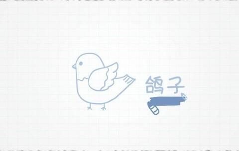 简单易学的儿童简笔画 鸽子