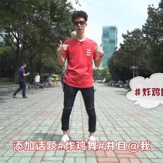 #舞蹈# 你在人民广场吃炸鸡,我在人民广场跳#炸鸡舞#