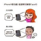 1只iPhone X要价8388元人民币起呀...易容术太强的怎么办 #iPhoneX##iPhone8##易容术##解锁##脸部辨识###FaceID##人2##People2##征女友#