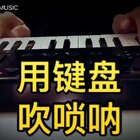 """""""吹""""个唢呐,别笑!#音乐##唢呐##钢琴#"""