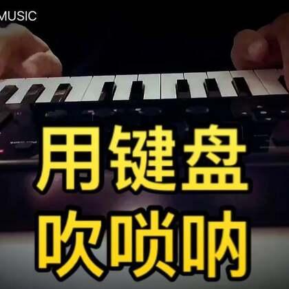 """""""吹""""个唢呐,别笑!#U乐国际娱乐##唢呐##钢琴#"""