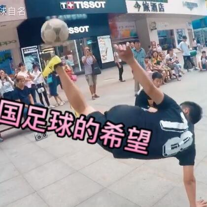 #美拍运动季# 中国足球需要这么培养下一代#运动##极限运动#