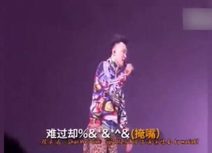 #陈奕迅#忘词系列。。。😂