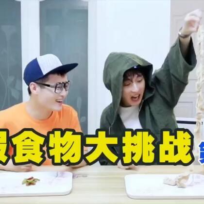 真假食物大挑战第十期!这集我们帅气的@刘阳Cary 来到了真假食物大挑战,感觉他再也不会和我做朋友了!😂💔这是真假食物这一季的最后一集啦!想看下一季不要忘记点赞,超过15万赞我们继续下一季!Peace!(点赞+评论+转发里抽出4个粉丝,每人80元现金)#搞笑##美食##真假食物挑战#