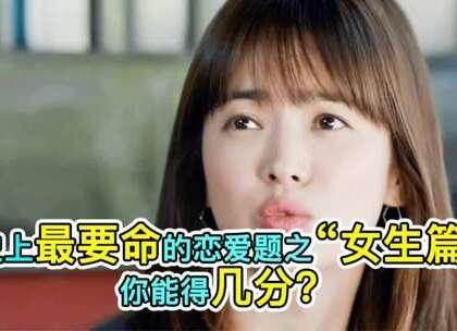"""147 史上最要命的恋爱题之""""女生篇"""",你能得几分?#麻辣段子狗##恋爱##男女#"""