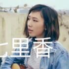 #音乐#七里香是回不去的童年美好天真的时光。
