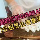 #金东硕的日常# 给你们介绍怎么做韩国紫菜包饭 김밥! 韩国人特别喜欢吃김밥! 来来看看怎么做呀!#吃秀##男神##韩国紫菜包饭##韩国##韩国美食#