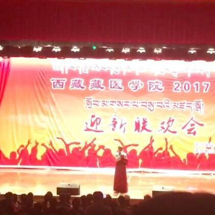 #音乐#补发藏医学院迎新联欢会现场视频,由于太远了拍的不是很清楚😢 欢迎👏新来的同学们加如藏医药这个行业,并将伟大的藏医药学习发扬光大👍👍👍