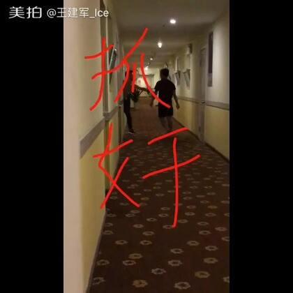 【王建军_Ice美拍】17-09-16 12:54