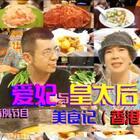 《爱妃与皇太后美食记》特别节目❤️香港🇭🇰美食(下)皇太后@kiki的妈妈❤️ 大家记得关注💓看到最后很感动😭还有我们准备了很多香港🇭🇰礼物https://college.meipai.com/welfare/59d29177cb504821 #吃秀##我要上热门#皇上@RENE燕子[金三胖] 等你