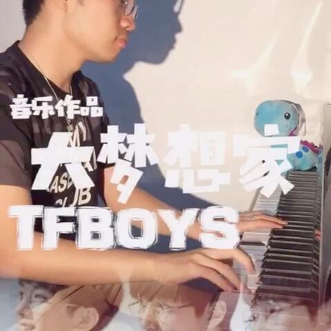 tfboys大梦想家@美拍小助手 @音乐频道官方账号 #钢琴
