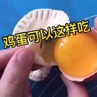鸡蛋灌饼❤学会了吗?记得点赞➕关注噢!#美食##美拍美食##我要粉丝,我要上热门#@美拍小助手