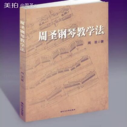 历经两年我的新书《周圣钢琴教学法》已出版,专门针对老师教学所用,有兴趣的老师可以去微店购买。http://weidian.com/i/2165469391?ifr=itemdetail&wfr=c
