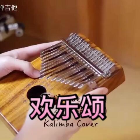 欢乐颂 C调17键 曲谱分享见我美拍首页 卡林巴琴 拇指 音乐视频 比三