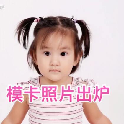 这次在女子水晶乐坊拍的模卡果果特别嗨,美美哒!#宝宝#