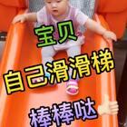宝贝打滑梯#我家宝贝棒棒哒#(平时都是她姥姥姥爷带她出去玩,我很少出门,心血来潮出来看宝贝玩,这次是我第一次看她打,真的好溜啊,忍不住夸她😋)#宝贝13个多月,25斤左右,长了8颗牙好像又冒出来两个白尖#