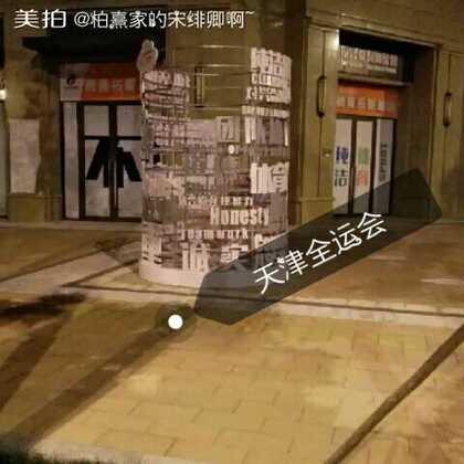 #第十三届全运会天津#我们技官餐厅姚明和杨威都去了,我一直就特别想去运动员餐厅,可惜啊#天津全运会##2017年天津全运会#