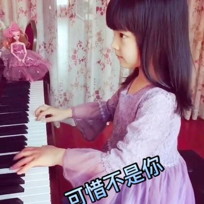 #音乐#可惜不是你.5个月之前录的曲子,记录下她的成长,那会儿还没有身体语言。
