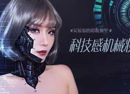 充满科技感的机械妆!这也许会是人类未来的妆容趋势!