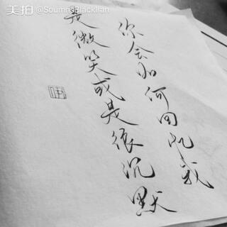 #伊笔文书之笔墨生情##秋风十里不如型走##手写文字#