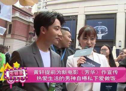 黄轩提前为新电影《芳华》作宣传 热爱生活的男神自曝私下爱做饭