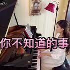 """#音乐#王力宏《你不知道的事》😊改编成了适合初学者的C调,左手伴奏有规律。😁有简谱,也有五线谱。😛可以用美拍的""""边买边看""""选购。#王力宏##你不知道的事#"""