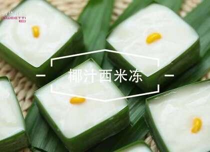 清脆爽口的荸荠,配上清甜的玉米粒和Q弹的西米,还有轻盈如雪的椰汁牛奶,啊~兔兔的最爱!更多美食关注微信:微体社区,sweetti.com。#椰汁##西米冻#