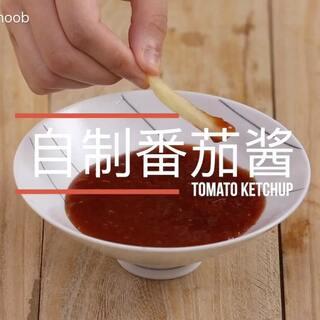 学会自制#番茄酱#,要酸得酸要甜得甜~从此你就是酱料盟主了!学会了记得来#交作业#哦~#美食#
