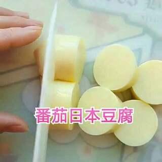 番茄日本豆腐【做法】👍手机打...