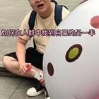 一眼便是一生。哈哈~这辈子你也甩不掉了! 家人们记得点赞,分享。#搞笑##恶搞##陈俞安的整人日记#