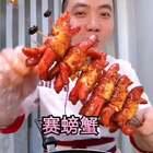 #美食##热门##赛螃蟹#