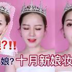【最穷新娘妆容】装备不够 妆容来凑 所有妆品在我的店铺http://m.huajuanmall.com/hongren/videoList/96917651947864 转赞评抽两名送唇釉哦#美妆##美妆时尚#