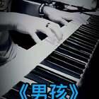 《男孩》前奏,尝尝鲜,喜欢的点赞。#音乐##钢琴##梁博男孩#