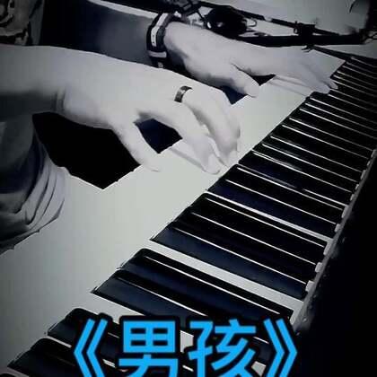 《男孩》前奏,尝尝鲜,喜欢的点赞。#U乐国际娱乐##钢琴##梁博男孩#