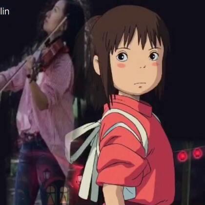 #小提琴##音乐#千与千寻片尾曲《always with me》🍃#千与千寻#谱子和伴奏在淘宝店铺哦。@大宇小星 @音乐频道官方账号 @美拍小助手