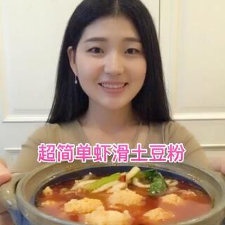香辣蒜香虾滑土豆粉😍辅导完作...