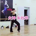 #舞蹈##拉丁舞#想念朱老西的舞姿吗😉💃✨✨✨✨