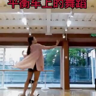 #舞蹈#美美的,平衡车上自由舞动😊