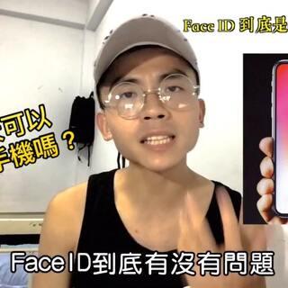 #嚎哮秀#Face ID真的可以讓我打開阮經天的手機嗎?認真來聊一下iPhone的新科技到底是什麼玩意。#faceid##iphone#