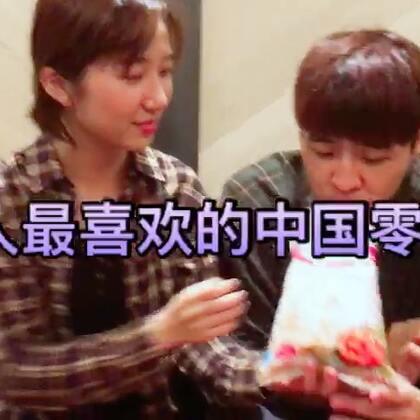 #金东硕的日常# 今天我们三个韩国人吃中国的零食🇨🇳!我的粉丝们送给我的呀 我们觉得最好吃的是这个!来来看看!#吃秀##韩国##中国##朋友##中国零食##韩国人吃中国零食#
