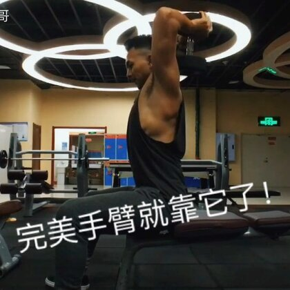 三个动作训练三头#美拍运动季##运动##男神#@美拍娱乐 @美拍小助手