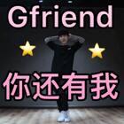 Gfriend- 你还有我Navillera舞蹈版,跳完不想哭后心血来潮录了一遍🌝,希望你们喜欢,我爱你们,我爱这个世界.【❤️点赞评论➕关注❤️】#舞蹈##欧尼舞蹈##韩流dance#