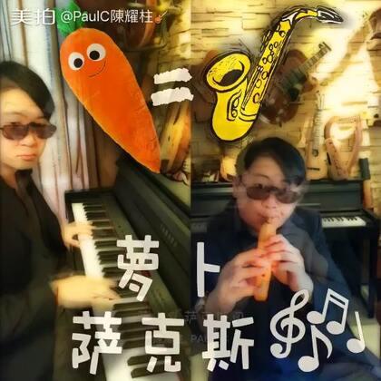 😙🎵《萝卜🎷萨克斯》 🎹 萝卜雕刻の萨克斯... 有人猜得出是什么歌吗?😜😜 #萨克斯##萨克斯风##钢琴##蔬菜音乐# 嗒嘀嗒嘀嗒 🎼蔬菜音乐